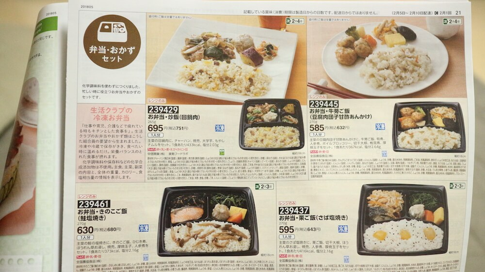 生活クラブで個人的に好きな商品を勝手に紹介 冷凍弁当 生活クラブのカタログのお弁当ページ