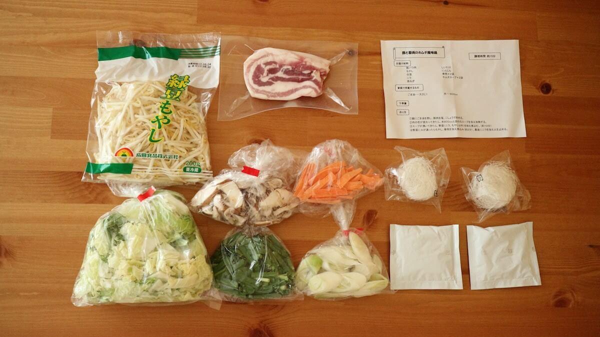 ビオサポ食材セット