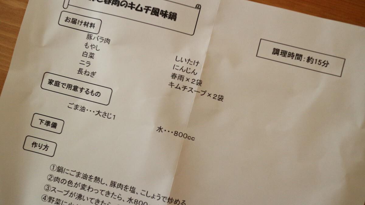 ビオサポ食材セットレシピ