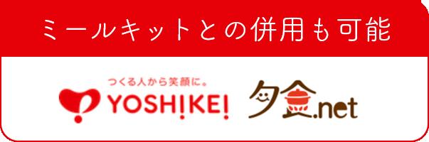 ヨシケイの食事宅配口コミ