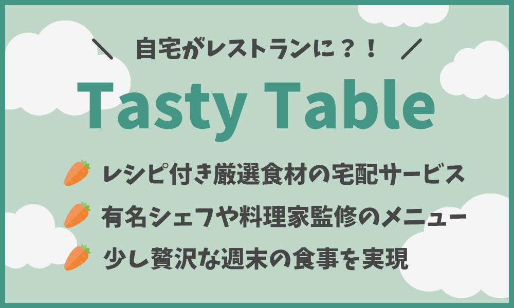 TastyTable特徴まとめ