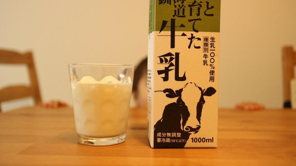 北海道根釧牛乳(税抜き271円→0円)