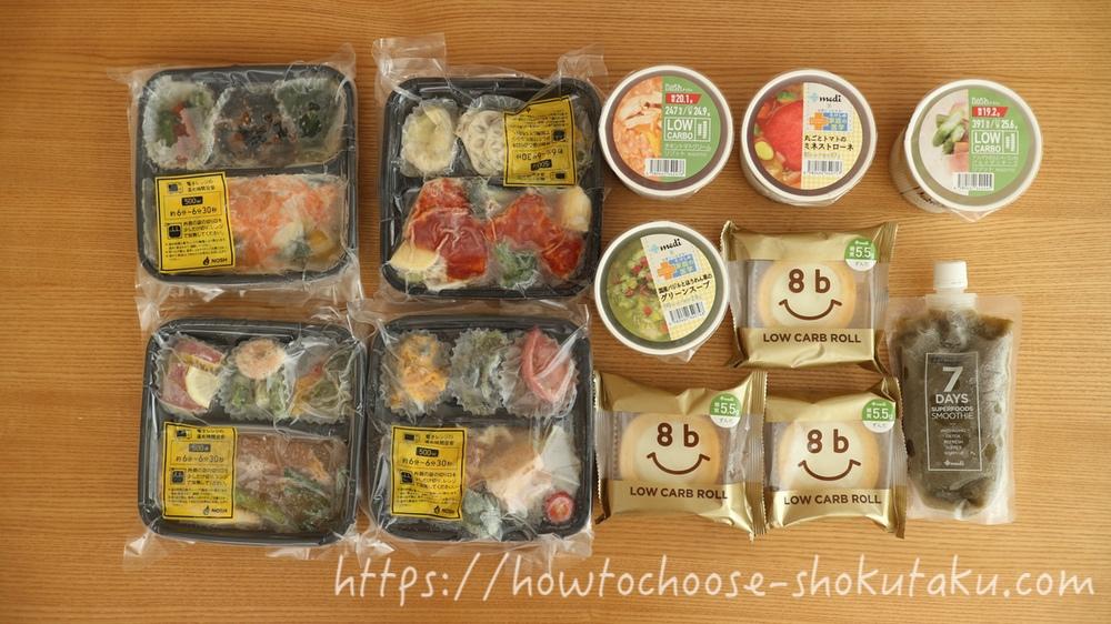 低糖質の食事宅配nosh10食セットの届いた商品すべて