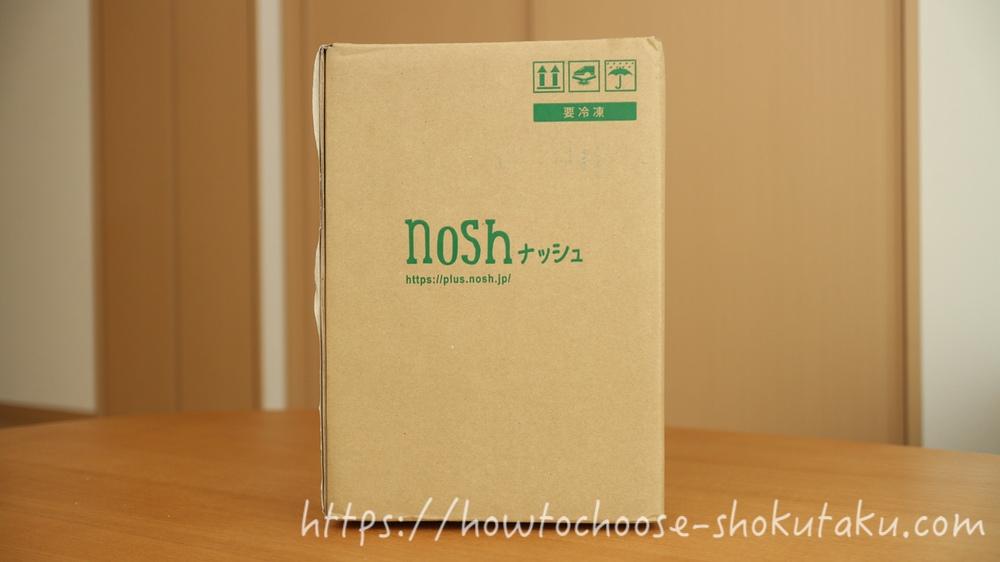 低糖質の食事宅配noshの配送ダンボール