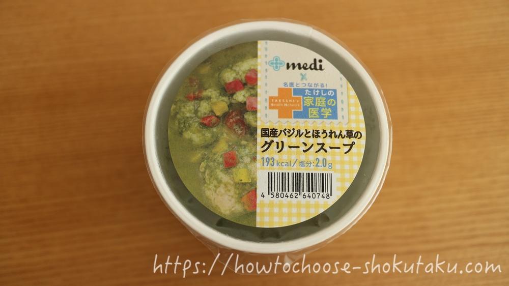 低糖質の食事宅配noshのスープ外観