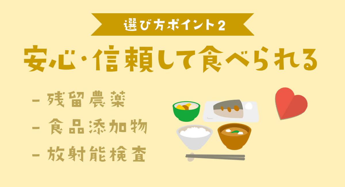 食材宅配サービス 選び方のポイント