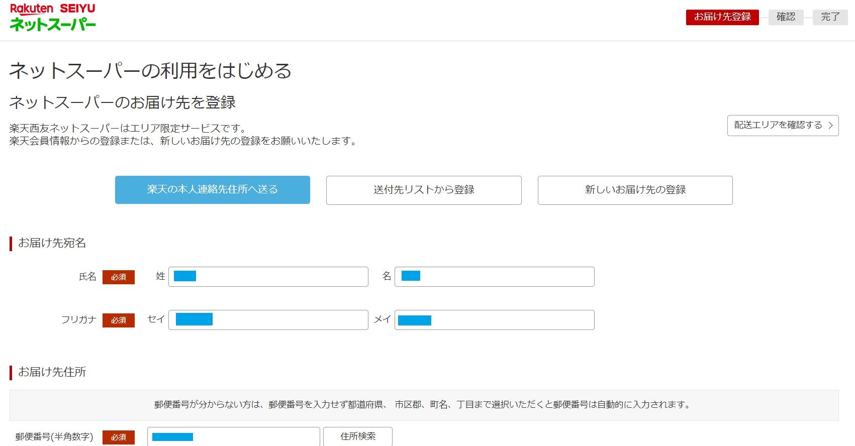 ネット アプリ 西友 楽天 スーパー 楽天西友ネットスーパーのポイントアップデーを攻略!お得に購入するには?