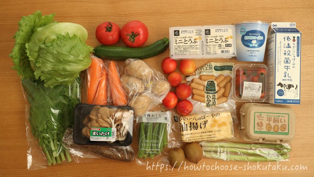らでぃっしゅぼーや定期宅配 旬野菜と定番食材コース
