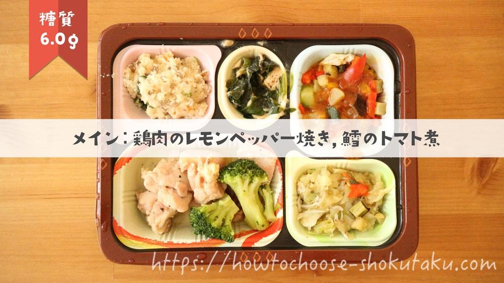 食宅便の低糖質セレクト 鶏肉のレモンペッパー焼きと鱈のトマト煮