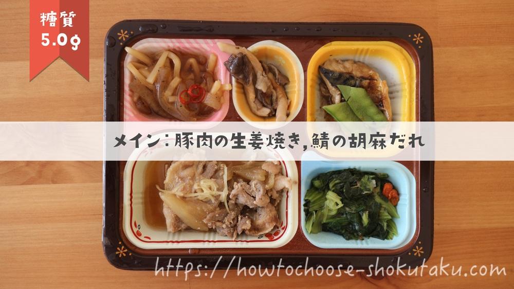 食宅便の低糖質セレクト 豚肉の生姜焼きと鯖の胡麻だれ