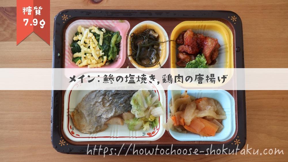 食宅便の低糖質セレクト 鯵の塩焼きと鶏肉の唐揚げ