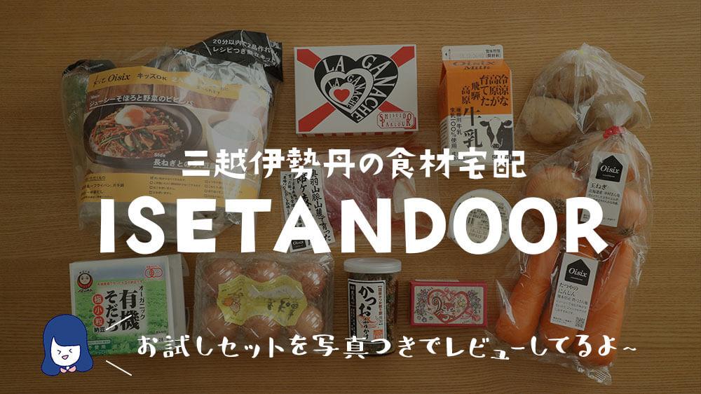 ISETANDOOR(伊勢丹ドア)の口コミと評判