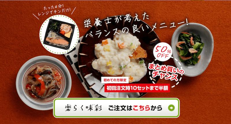 夕食.net ヨシケイ 楽らく味彩