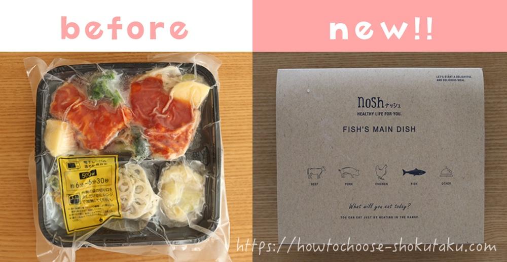 食事宅配nosh(ナッシュ)を実際に食べてみた体験談・口コミ 新パッケージ