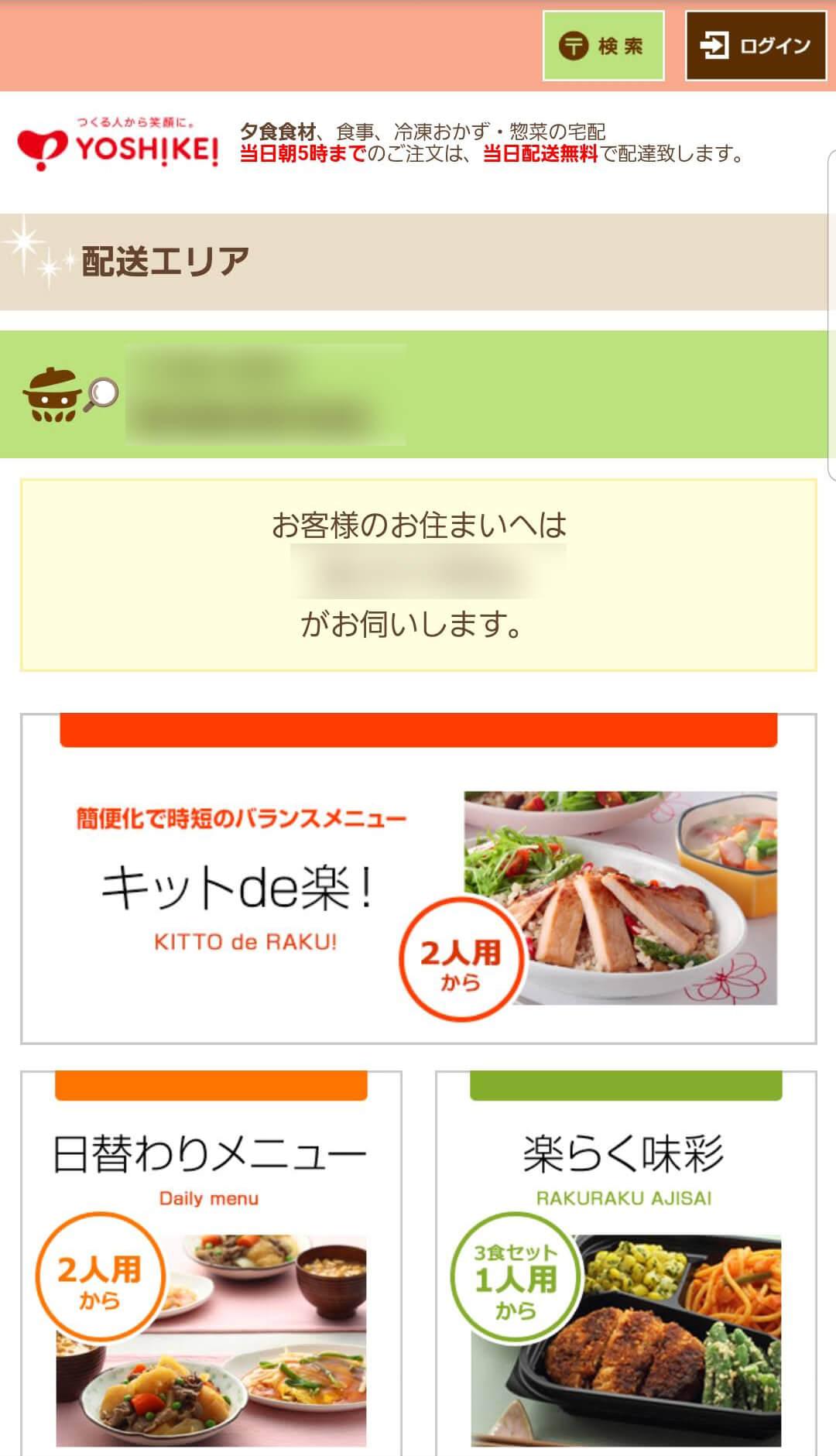 ヨシケイの注文方法