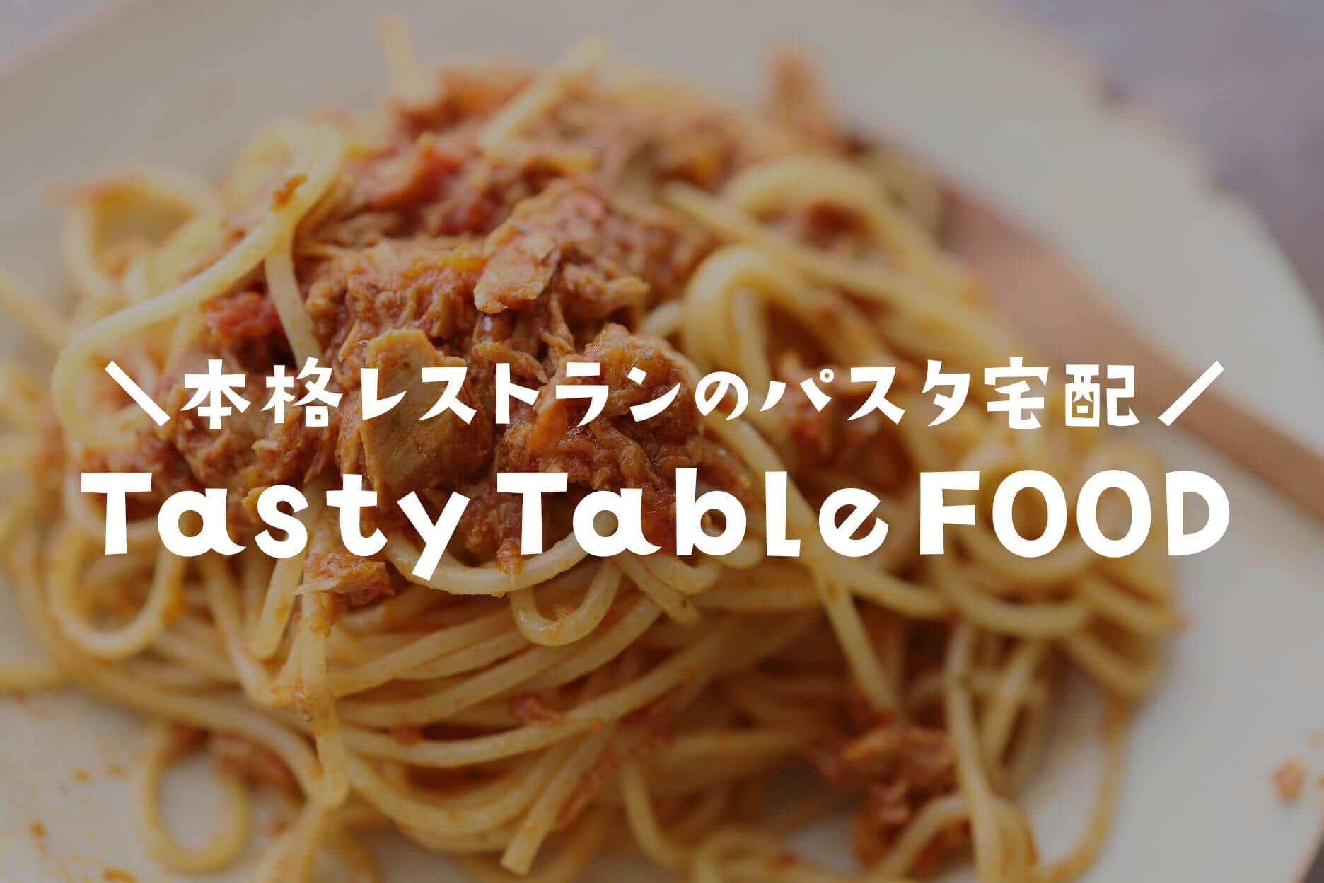 TastyTableFOODのパスタの評判!実際に作って食べてみた口コミ