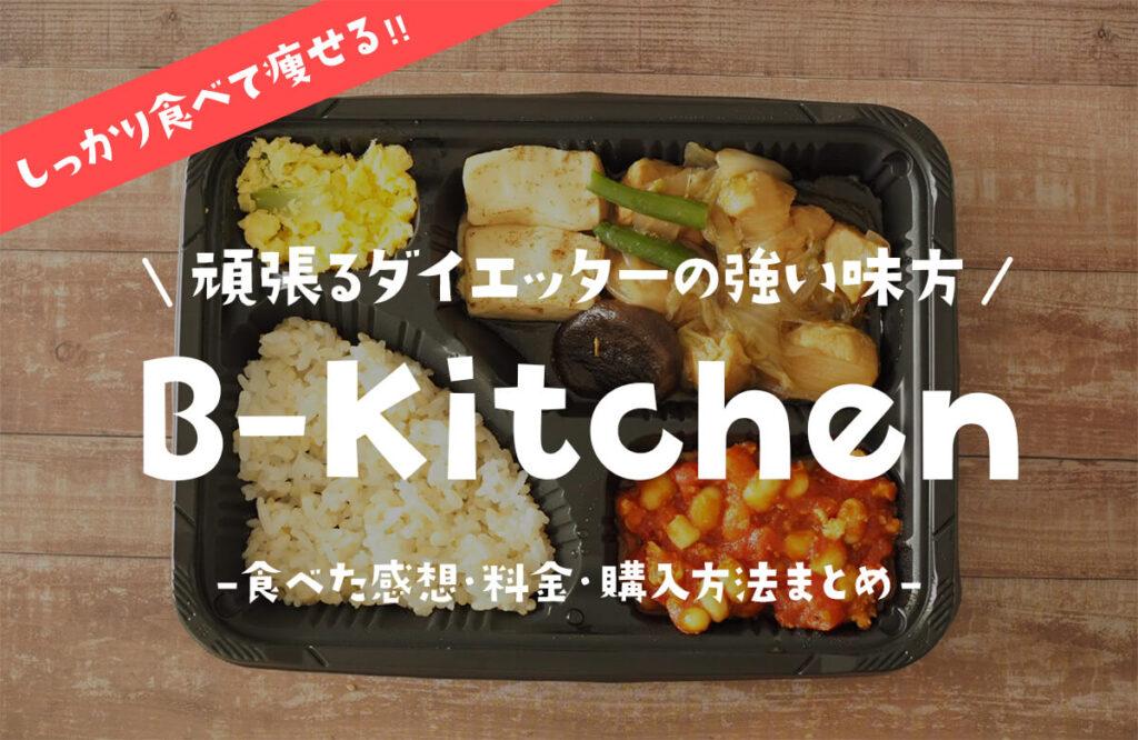 【口コミ】B-Kitchenのダイエット弁当を実際に食べてみた