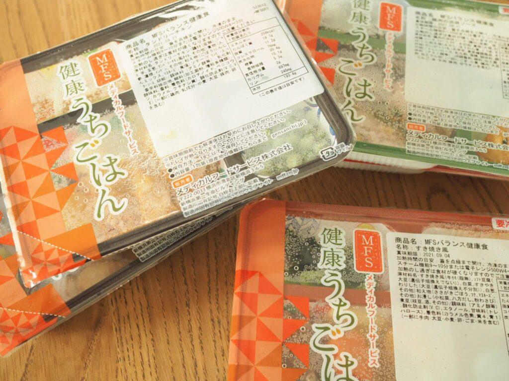 メディカルフードサービスの冷凍弁当の口コミ・評判