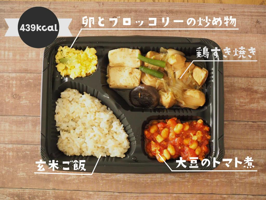 【口コミ体験談】お弁当宅配B-Kitchenのダイエット弁当を実際に食べてみた